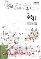 2014년판 8차 고등학교 수학 1 교과서 (천재교과서 류희찬) (신512-1)