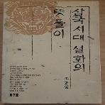 삼국시대 설화의 뜻 풀이(초판본)/675 (변색얼룩있네요)