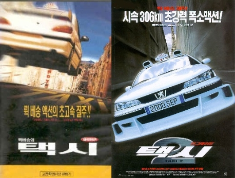 뤽베송의 택시 1,2 비디오테이프 2개 대여점용 (제2편은 비디오 테이프 1개만 있음 / 일반케이스에 넣어 배송)