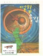떨림과 울림 - 류영철 두 번째 에세이 (2013년) [선 낙서 있음]