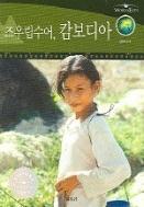 즈우립수어, 캄보디아 (월드아이즈 - 캄보디아) [ISBN : 9788914014382]