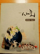 고등학교 사회 교사용지도서 (박윤진-지학사)