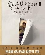 황금방울새. 1  : 2014 퓰리처상 수상작|도나 타트 장편소설
