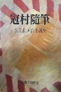 관촌수필 - 이문구 연작소설집 (1994년 재판 7쇄)
