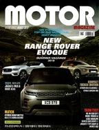 모터 매거진 2019년-8월호 (MOTOR Magazine) (신194-6)
