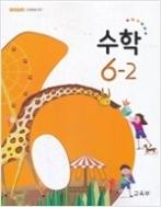 초등학교 수학 익힘 6-2 (2015개정교육과정) (교과서)