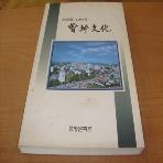 증평문화(1997년) - 창간호