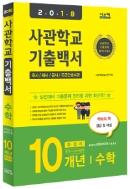 2018 사관학교 기출백서 수학 10개년 총정리
