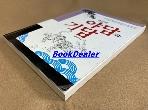 중국의 야담과 기담(큰글자책)