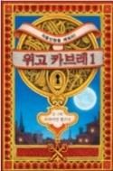 위고 카브레 1 - 자동인형을 깨워라 (양장본) 초판1쇄발행