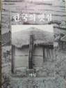 한국의 옛집