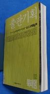 BOOKPEDEM 2호(출판기획) / 사진의 제품   / 상현서림  / :☞ 서고위치:Ri 3  * [구매하시면 품절로 표기됩니다]
