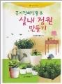 공기정화식물 & 실내 정원 만들기