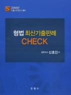 2014 형법 최신기출판례 CHECK #