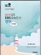 2019 압축 EBS수능완성 영어 유형편