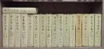 삼중당 춘원 이광수 전집 1 ~ 17  /사진의 제품 ☞ 서고위치:RW 5