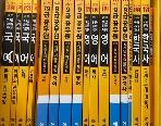 2021 에듀윌 7.9급 공무원 기본서 국어 - 전4권