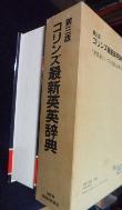 Collins English Dictionary   3rd Hardcover   9780004332864 /사진의 제품 ☞ 서고위치:RN +1  *[구매하시면 품절로 표기 됩니다]