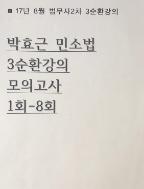 17년 8월 법무사2차 박효근 민소법 3순환강의 모의고사 1회-8회★스프링/복사본★