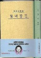 (상급) 1925년 매문사 오리지날 초판본 김소월시집 진달래꽃 (영인본) (707-7)