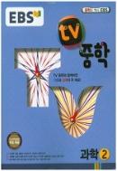 EBS TV 중학 과학 2