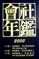 회사연감 會社年鑑 2000 세트 (전3권)
