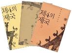 제4의 제국 (전3권) _최인호 장편소설▼/여백[1-450026]