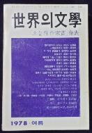 계간 세계의 문학 -1978년 여름호 [ 8 ]  /변색 有 /사진의 제품 중 해당권   ☞ 서고위치:Ry +1