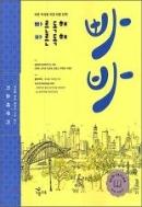 빠른독해 바른독해 기초세우기 (2007 개정교육과정) (어휘암기장/CD 포함)