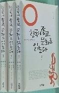 한국의 종교 문화로 읽는다 1(한국문화총서 6)  ~ 3 세권세트 상품소개 참고하세요
