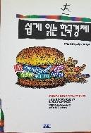 쉽게 읽는 한국경제 - 어제의 성공 방정식이 내일의 성공을 보장하는 것은 아니다 초판1쇄