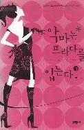악마는 프라다를 입는다 1 2006년 1판 8쇄