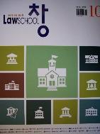 Law School 로스쿨 창 2014년 10월호