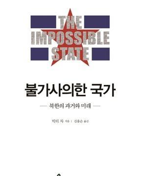 불가사의한 국가  : 북한의 과거와 미래
