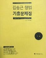 2017 김중근 형법 기출문제집 추록(초판 1쇄 기준 - 16년11월04일) #