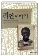 리언 이야기 - 사람이 사람답게 살지 못한 시간 <미국 도서관 협회>가 선정한 화제의 도서 초판5쇄