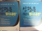 형사소송법(상)(하)(객관식)(신광은)(2012) 4쇄