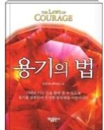 용기의 법 - 자신의 잠재력을 이끌어내고 용기를 북돋아 주는 힘 초판1쇄