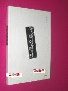 전태일평전 //145-2