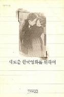 새로운 한국영화를 위하여(레디고 2집)