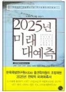 2025년 미래 대예측 - 2025년경 대한민국이 놓일 지구촌의 모습과 한국의모습 초판1쇄