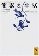 簡素な生活 一つの幸福論 /문고본 일본서적  ☞ 서고위치: RW 3  *[구매하시면 품절로 표기 됩니다]