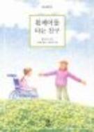 휠체어를 타는 친구 - 보리 어린이 5 (1판28쇄)