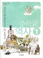 [교과서] 중학교 역사 1 교과서 동아/2013개정/새책수준