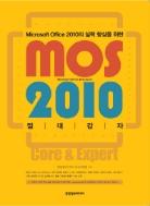 MOS 2010 절대강자 (MICROSOFT OFFICE 2010의 실력 향상을 위한)