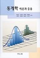 통계학이론과응용