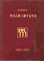 보광석재공예사 십오년사 1983-1997.양장