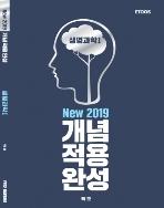 [생명과학Ⅰ] New 2019 개념 적용 완성