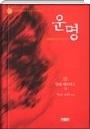 운명 - 2002년 노벨문학상 수상작(양장본) (초판6쇄)
