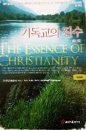 기독교의 진수 (3판)